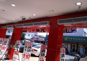 江阴吉麦隆超市